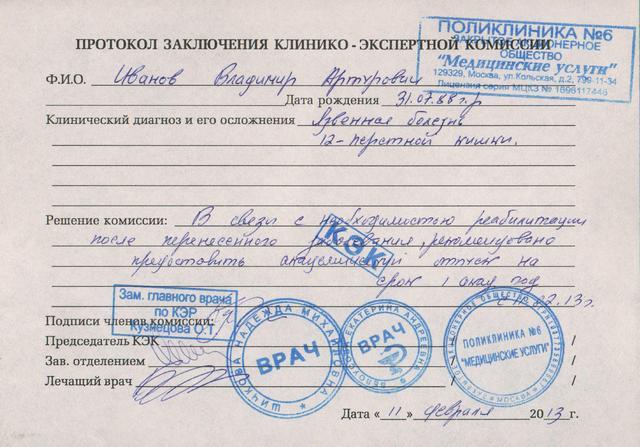 Справка в бассейн Москва Академический цена